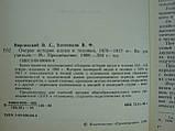 Виргинский В.С., Хотеенков В.Ф. Очерки истории науки и техники, 1870-1917 гг. (б/у)., фото 6