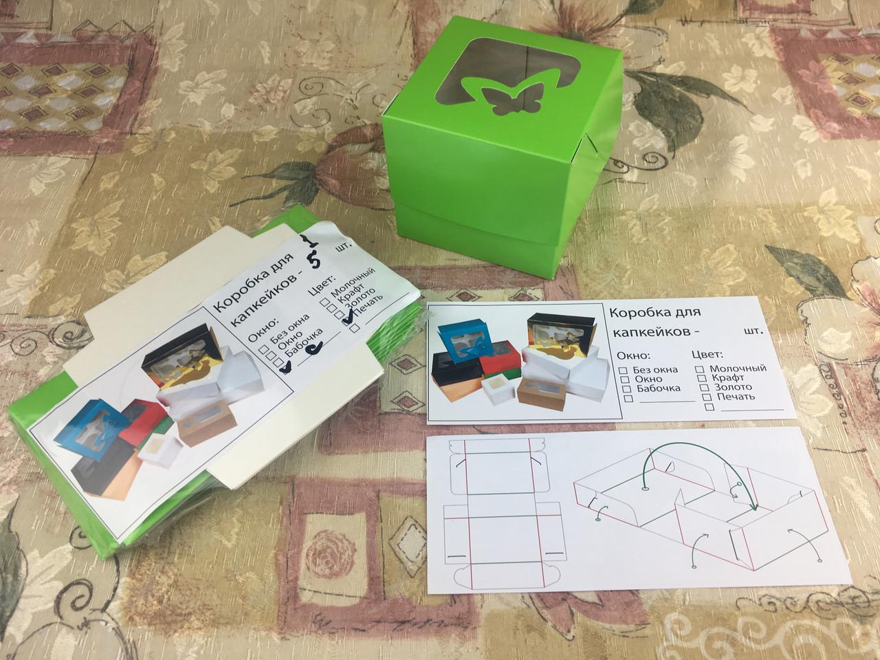 Коробка для 1-ого кекса / 100х100х90 мм / печать-Салат / окно-бабочка / лк