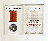 Удостоверение медали 25 лет вывода войск с Афганистана