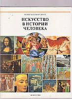 Мэри Холлингсворт Искусство в истории человека