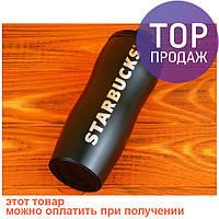 Термокружка Starbucks Shaped Black 355 мл / Брендовая кружка