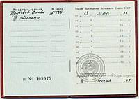 Орденская книжка Трудовая Слава 3 ст. 1977г Ю112