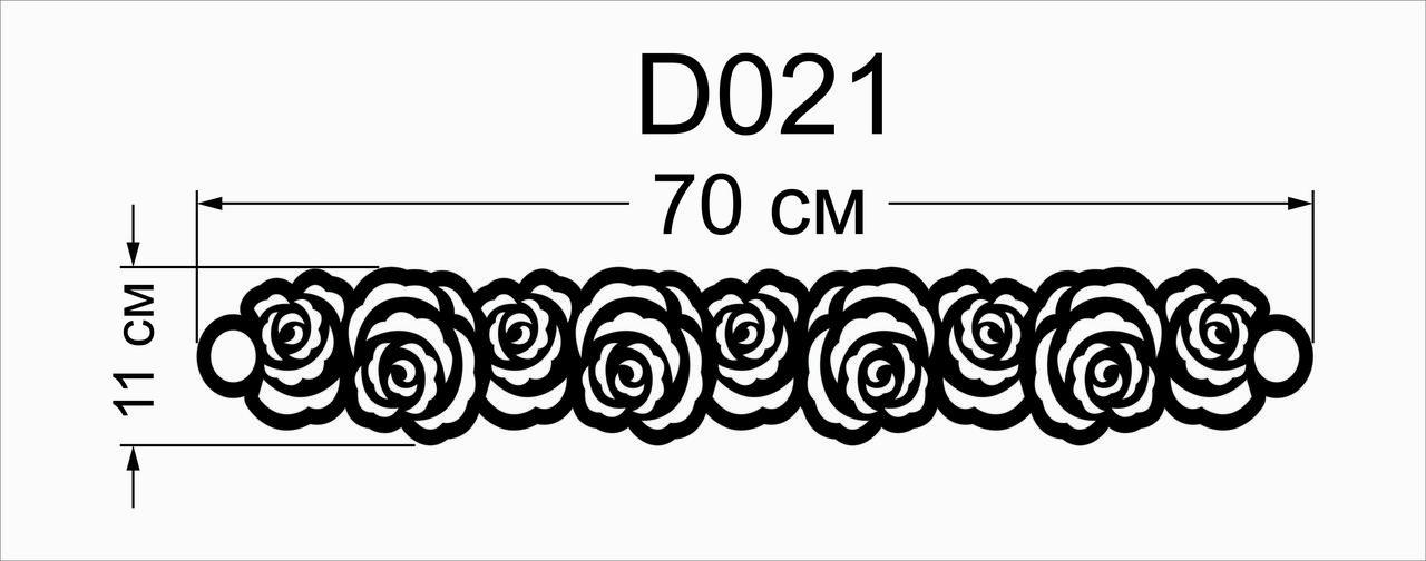 Ажурный подхват D 021