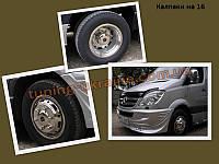 Колпаки из нержавейки Эксклюзив на Mercedes Sprinter 2006-2013 2 катковий