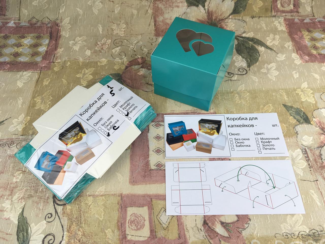 Коробка для 1-ого кекса / 100х100х90 мм / печать-Бирюза / окно-2 Сердц / лк