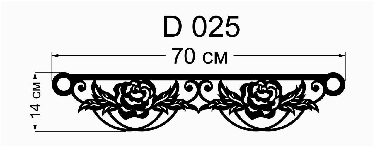 Ажурный подхват D 025