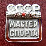 МАСТЕР СПОРТА СССР, фото 2