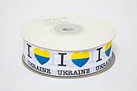 "Лента репс 2.5 см ""Люблю Україну"", 23 м"
