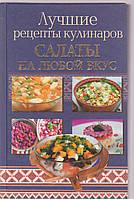 Лучшие рецепты кулинаров салаты на любой вкус