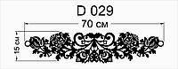 Ажурный подхват D 029