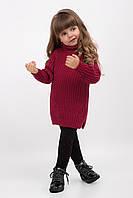 Теплый длинный свитер для девочек цвета марсала