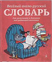 Весёлый англо-русский словарь для мальчиков и девочек под редакцией волчонка