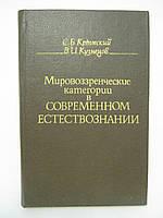 Крымский С.Б., Кузнецов В.И. Мировоззренческие категории в современном естествознании.