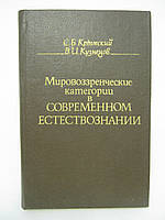 Крымский С.Б., Кузнецов В.И. Мировоззренческие категории в современном естествознании (б/у).