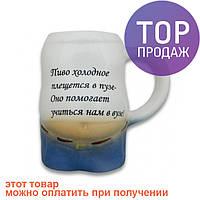 Кружка Пивная большая Пивной живот  /оригинальный подарок