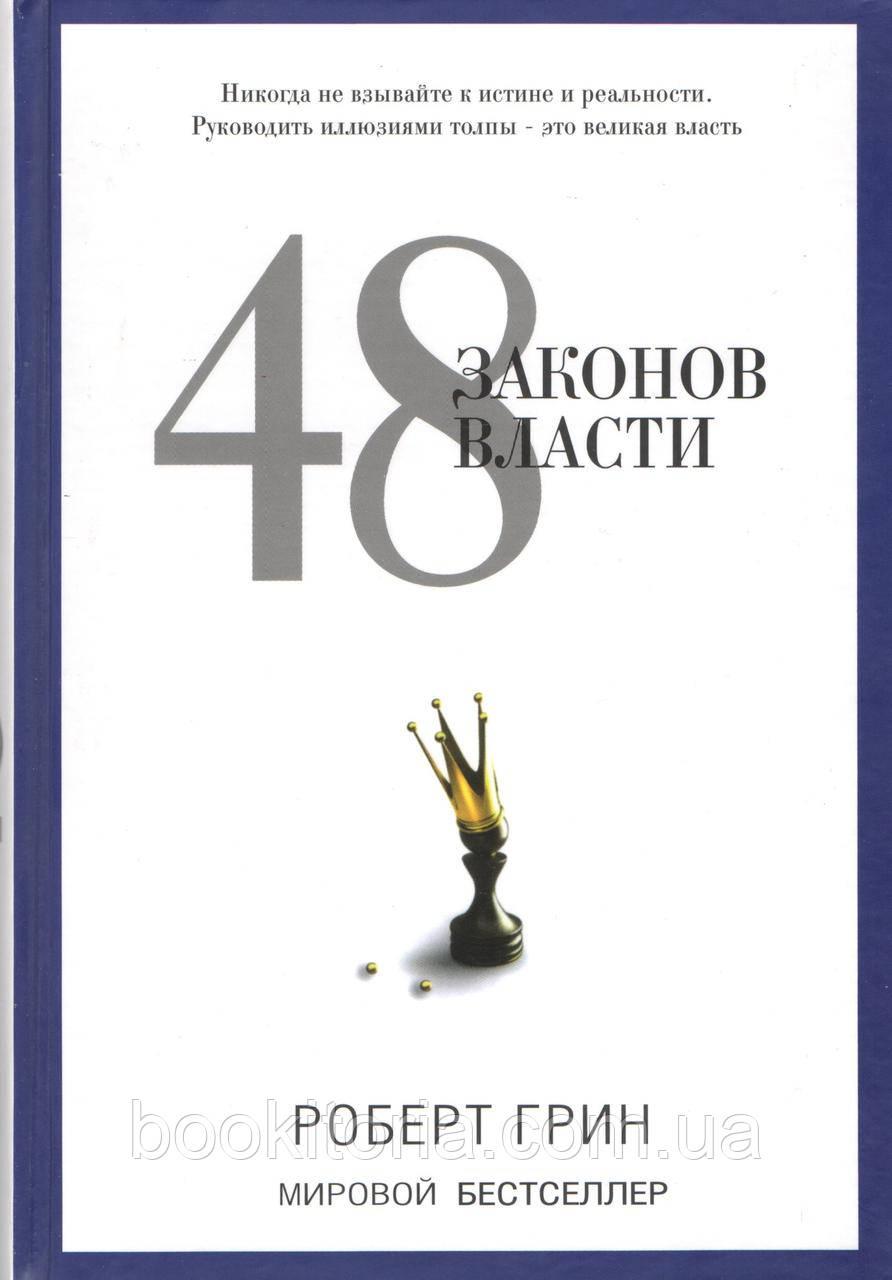 Грин Р. 48 законов власти.