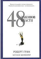 Грин Р. 48 законов власти., фото 1