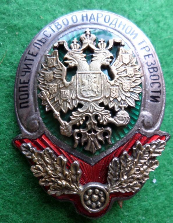 Попечительство о народной трезвости КОПИЯ А198