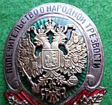 Попечительство о народной трезвости КОПИЯ А198, фото 2