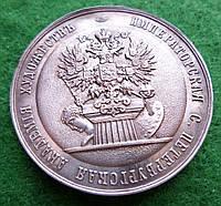 Россия медаль за успехи в рисовании Копия К155