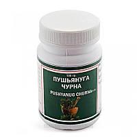 Пушьянуга Чурна (Pushyanug Churna, Punarvasu) менструальные расстройства и опухоли