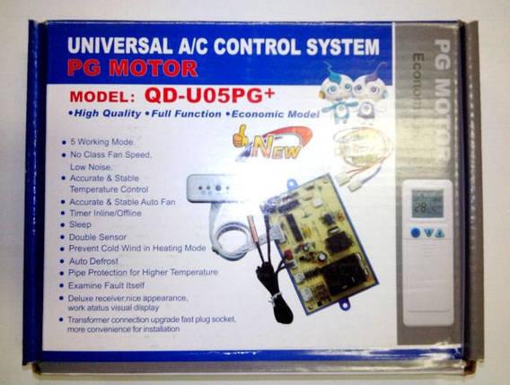 Плата управления универсальная для кондиционеров QD-U05PG+, фото 2