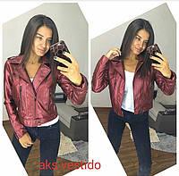 Женская стильная кожаная куртка (2 цвета)