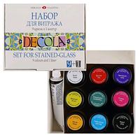 Набор акриловых красок для витража 9штх20мл+контур, Decola