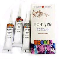 Набор контуров для росписи по ткани Металлик 3х18мл, Decola