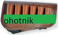 Кожаный тисненый патронташ на приклад - 6 гладкоствольных патронов. Цвет Коричневый.
