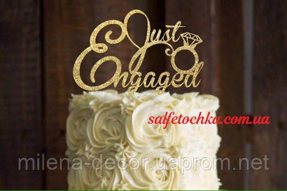 Топпер Just Engaged !!!