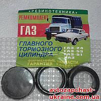 Ремкомплект главного тормозного цилиндра ГАЗ-24 [Резина, Украина]