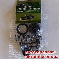 Ремкомплект главного цилиндра сцепления Газель (с поршнем) [Металл+Резина, Украина]