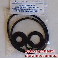 Ремкомплект маслянного фильтра ГАЗ-53 [Резина, Украина]