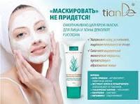 Омолаживающая крем-маска для лица, шеи и зоны декольте, 80 г ,Тианде