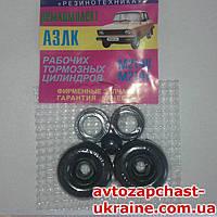 Ремкомплект рабочего тормозного цилиндра АЗЛК-2140 [Резина, Украина]