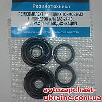 Ремкомплект рабочего тормозного цилиндра ГАЗ, УАЗ 28мм с пыльниками [Резина, Украина]