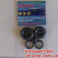 Ремкомплект рабочего тормозного цилиндра ИЖ-412 [Резина, Украина]