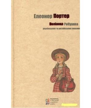 Поліанна. Українською та англійською. Портер Э.