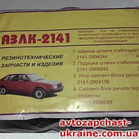 Сайлентблоки передней подвески АЗЛК 2141 [Металл+Полиуретан, Украина]