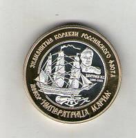 Российские Арктические тер-ии 250 руб. 2014 П19