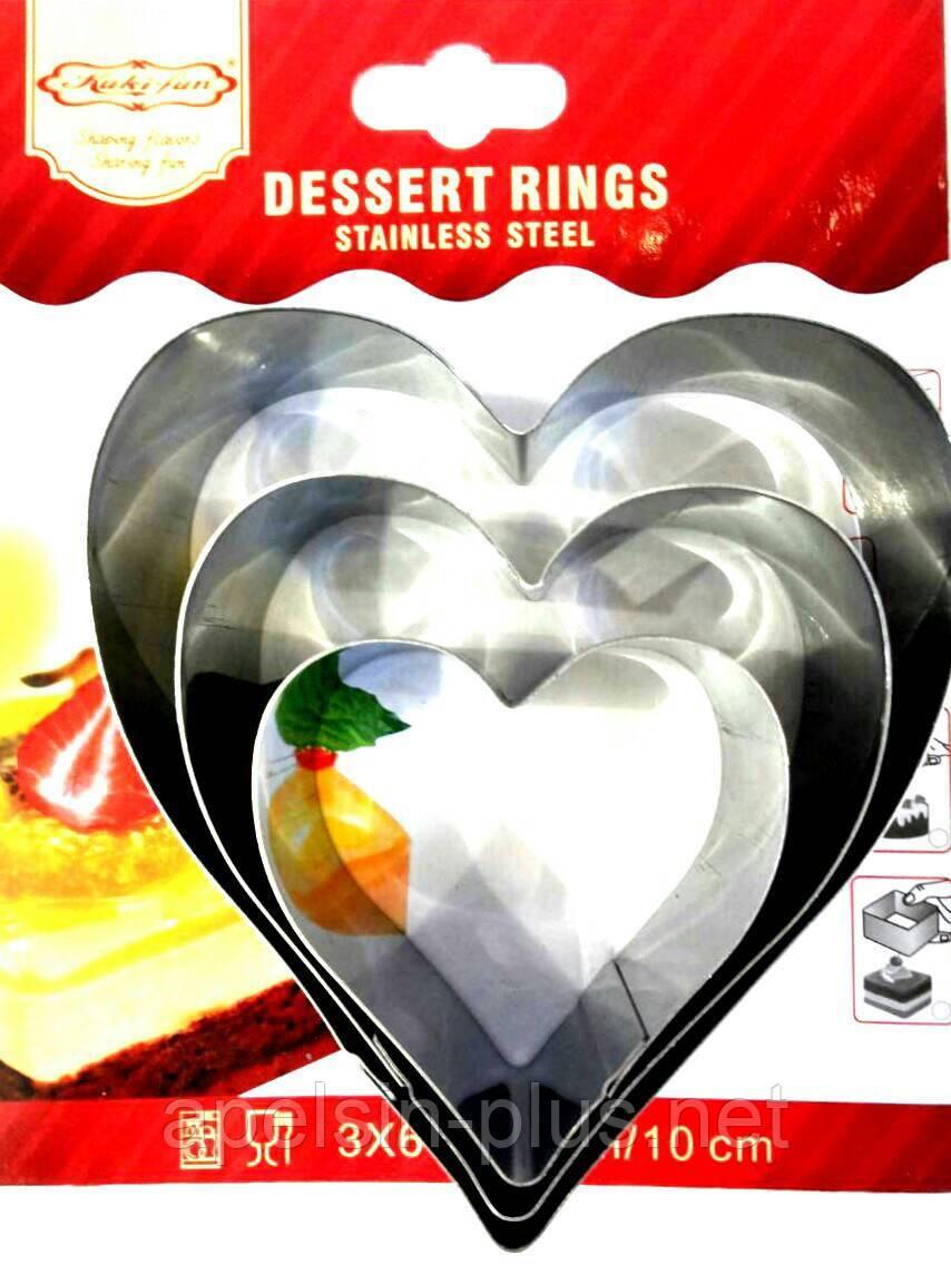 Набір з 3 форм для десертів,гарнірів,пряників Сердечка-валентинки