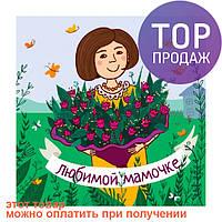Шоколадный набор Для Любимой Мамочки /оригинальные подарки