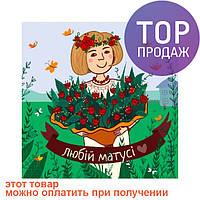 Шоколадный набор Для Матусі /оригинальные подарки