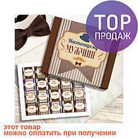 Шоколадный набор Настоящему мужчине (100 г.) /оригинальные подарки