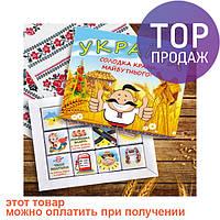 Шоколадный набор Патріотична Україна (60 г.) /оригинальные подарки