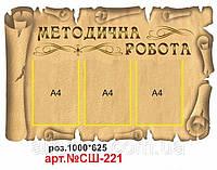 """Стенд """"Методическая работа"""" (методична робота)"""