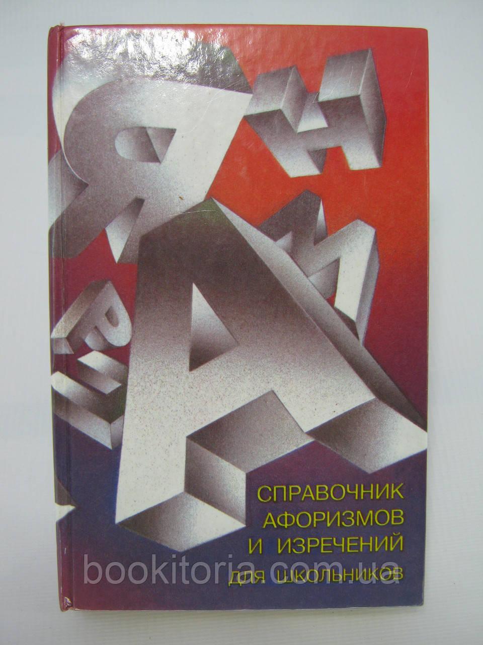 Справочник афоризмов и изречений для школьников (б/у).