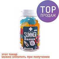 Сладкая доза Summer банка /оригинальные подарки