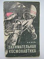 Зигель Ф.Ю. Занимательная космонавтика (б/у)., фото 1